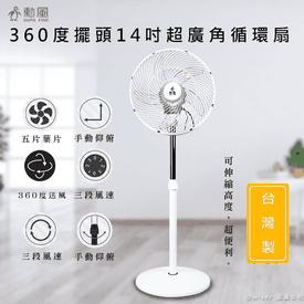 勳風14吋廣角電風扇