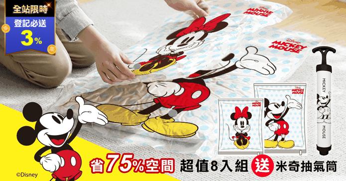 迪士尼真空壓縮袋
