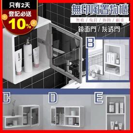 無痕壁掛防水置物收納櫃