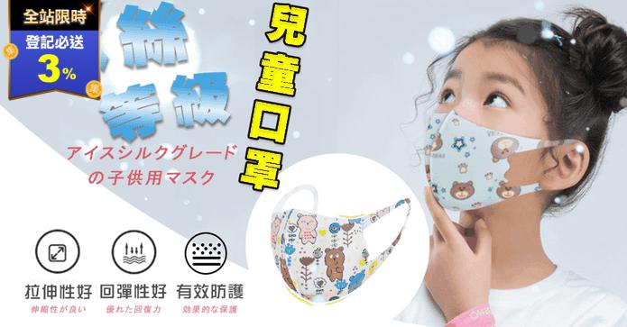 韓版超特推冰絲兒童口罩
