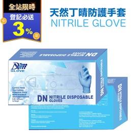 天然NBR丁晴防護手套