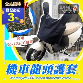 摩托車防曬防水防塵罩