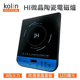 歌林IH微晶陶瓷電磁爐