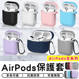 airpods 輕薄保護套