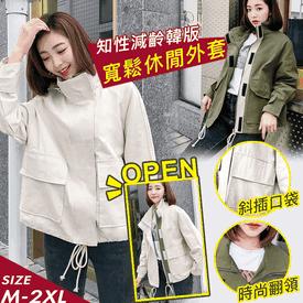 韓版逆齡風寬鬆休閒外套