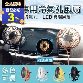 車用冷氣孔LED循環風扇