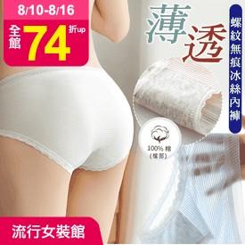 薄透螺紋無痕冰絲內褲