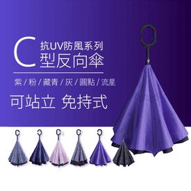 防風反向多彩C型大傘