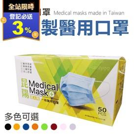 雙鋼印昆陽醫用口罩