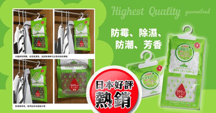 日本強效型高分子除濕袋