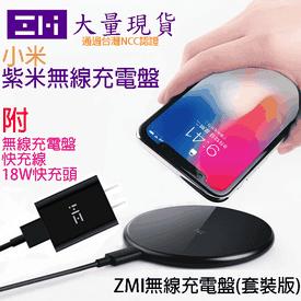 小米ZMI紫米無線充電盤