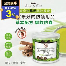 康朵天然草本防蚊蚊香膏