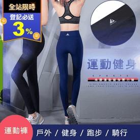 運動健身高腰壓力褲