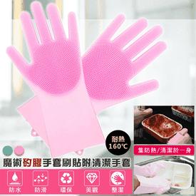 創新2in1矽膠手套清潔刷