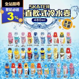 日本SKATER兒童直飲水壺