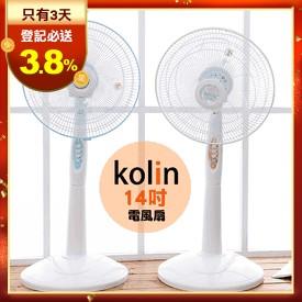 歌林14吋三段涼風電扇