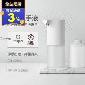 小米洗手機專用泡沫洗液