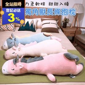 超軟獨角獸長條抱枕