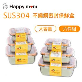 304不鏽鋼密封保鮮盒