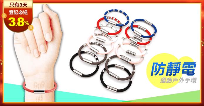 簡約防靜電運動戶外手環
