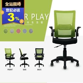 透氣網背腰靠升降電腦椅