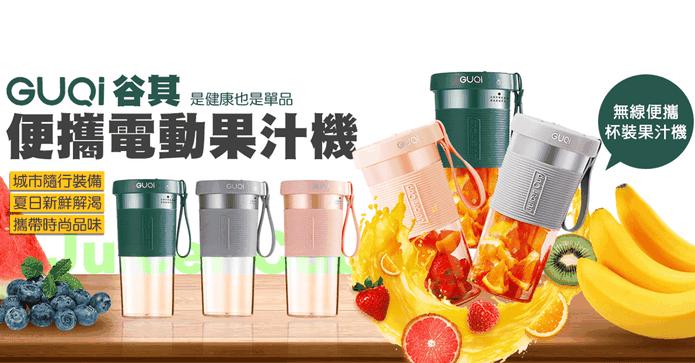 GUQi便攜強力電動果汁機
