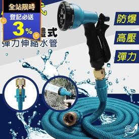新升級高壓彈力伸縮水管
