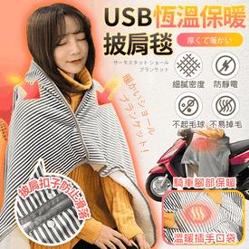 USB可水洗披肩電熱毯