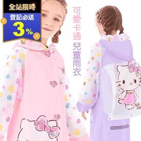 可愛Kitty兒童連身雨衣