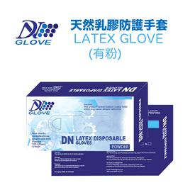 天然乳膠防護手套