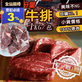 超大包多汁NG牛排1kg