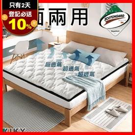 天絲雙面兩用日式薄床墊