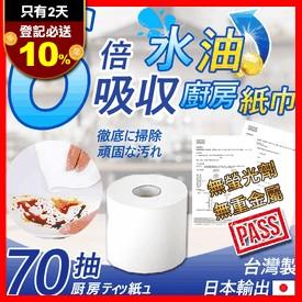 台灣製吸油抹布廚房紙巾