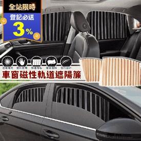 車用磁吸式軌道遮陽簾