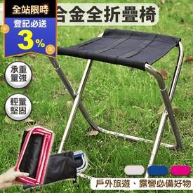 迷你鋁合金全折疊椅