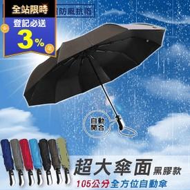 105CM大傘面自動黑膠傘