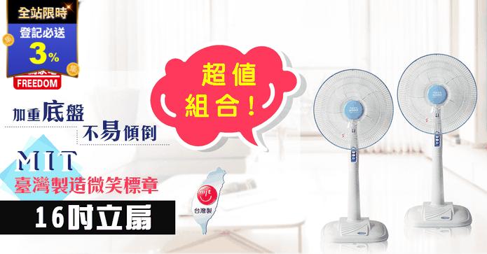 16吋大風量耐用型電風扇