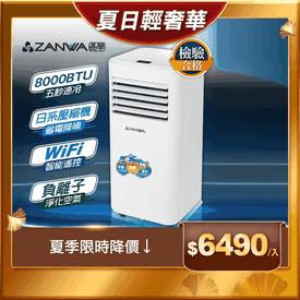 晶華智能WIFI移動冷氣