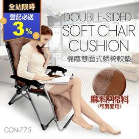 新款無重力人體工學躺椅