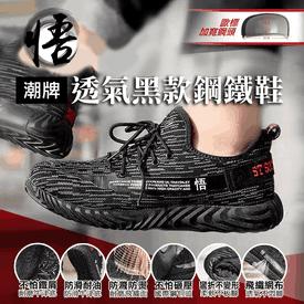 防砸透氣鋼頭安全工作鞋