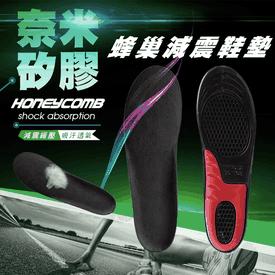 奈米矽膠蜂巢減震鞋墊