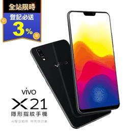 VIVO X21旗艦智慧福利機