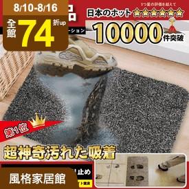 機能好收納防髒止滑地墊