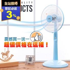 台灣製造14吋高級立扇