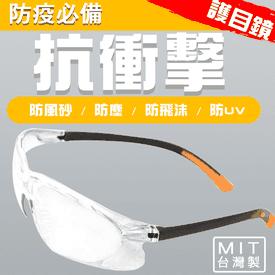 MIT升級加寬彈力護目鏡