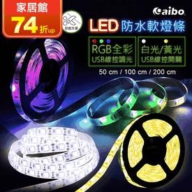 高亮度LED防水軟燈條