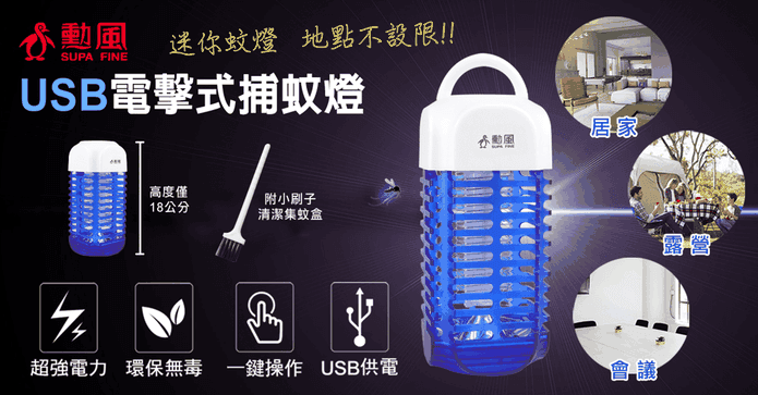 勳風戶外露營用捕蚊燈