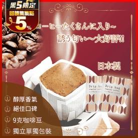日本熱銷濾掛式咖啡
