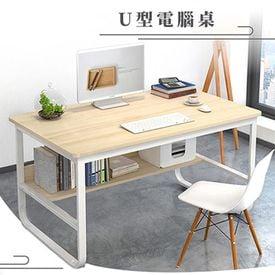 U型加粗DIY組裝書桌