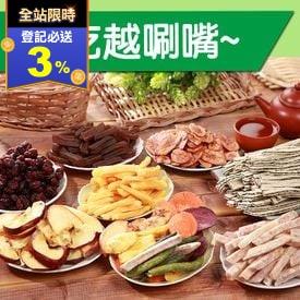 超營養綜合休閒食品
